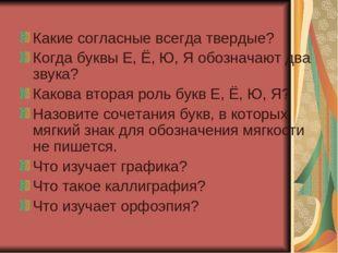 Какие согласные всегда твердые? Когда буквы Е, Ё, Ю, Я обозначают два звука?