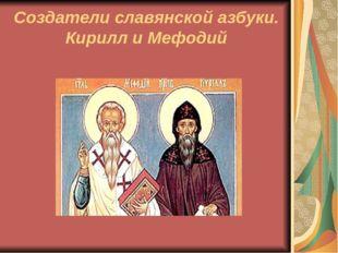 Создатели славянской азбуки. Кирилл и Мефодий