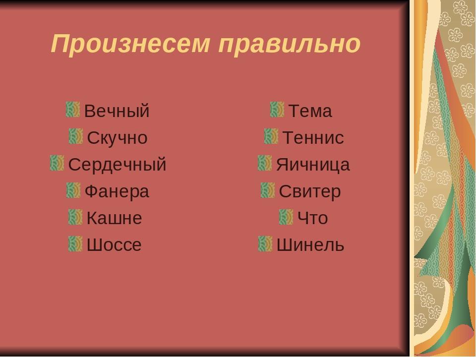 Произнесем правильно Вечный Скучно Сердечный Фанера Кашне Шоссе Тема Теннис Я...