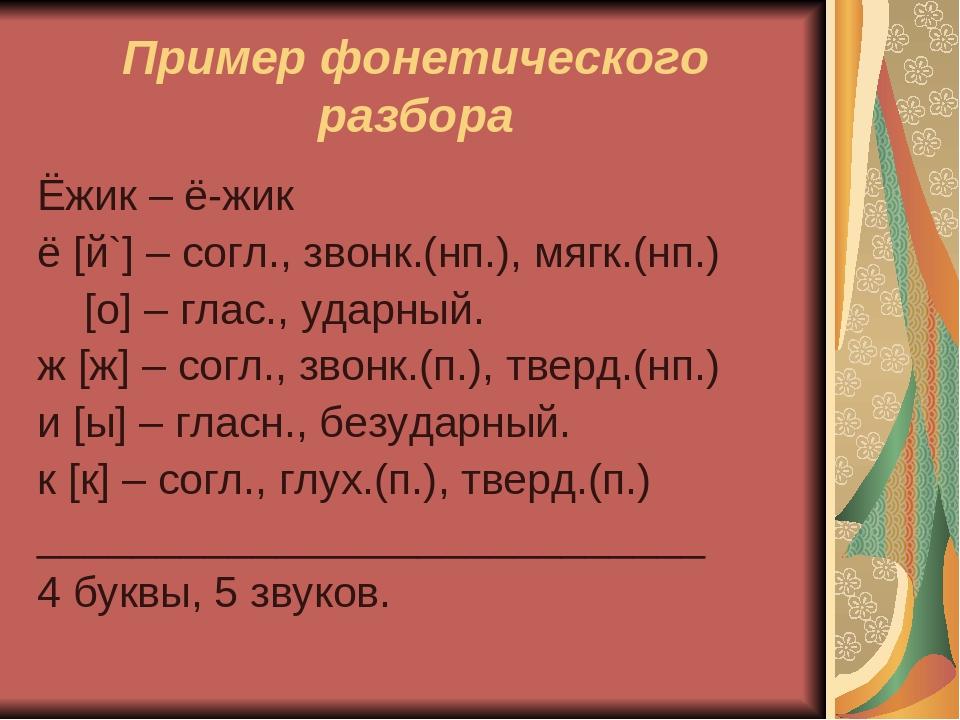 Пример фонетического разбора Ёжик – ё-жик ё [й`] – согл., звонк.(нп.), мягк.(...
