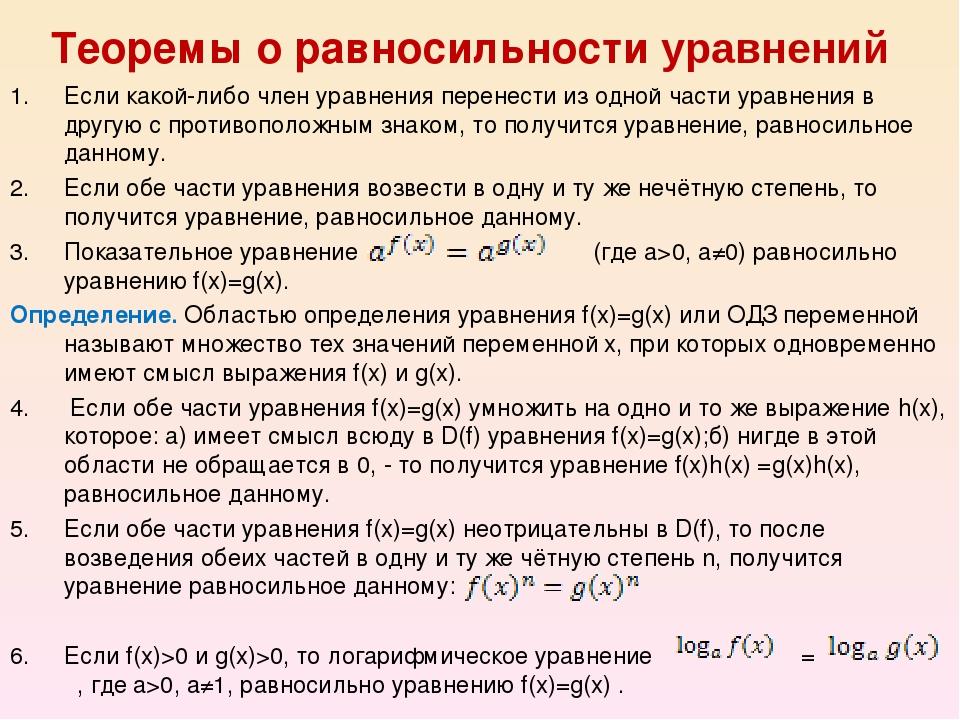 Теоремы о равносильности уравнений Если какой-либо член уравнения перенести и...