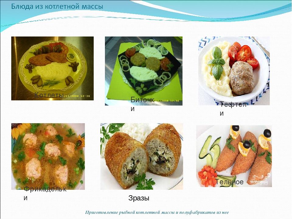 Реферат блюда из котлетной массы 5581