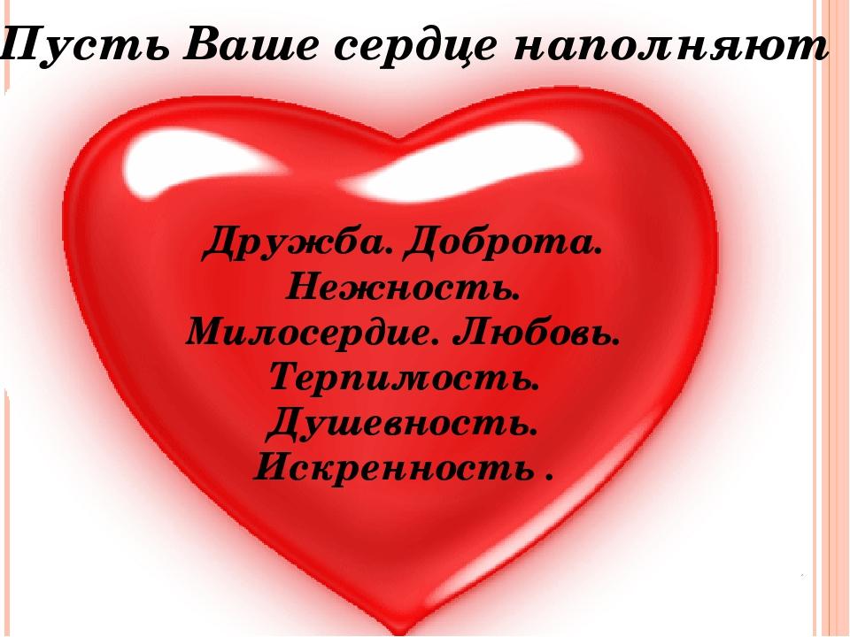 Поздравления пусть в сердце моем