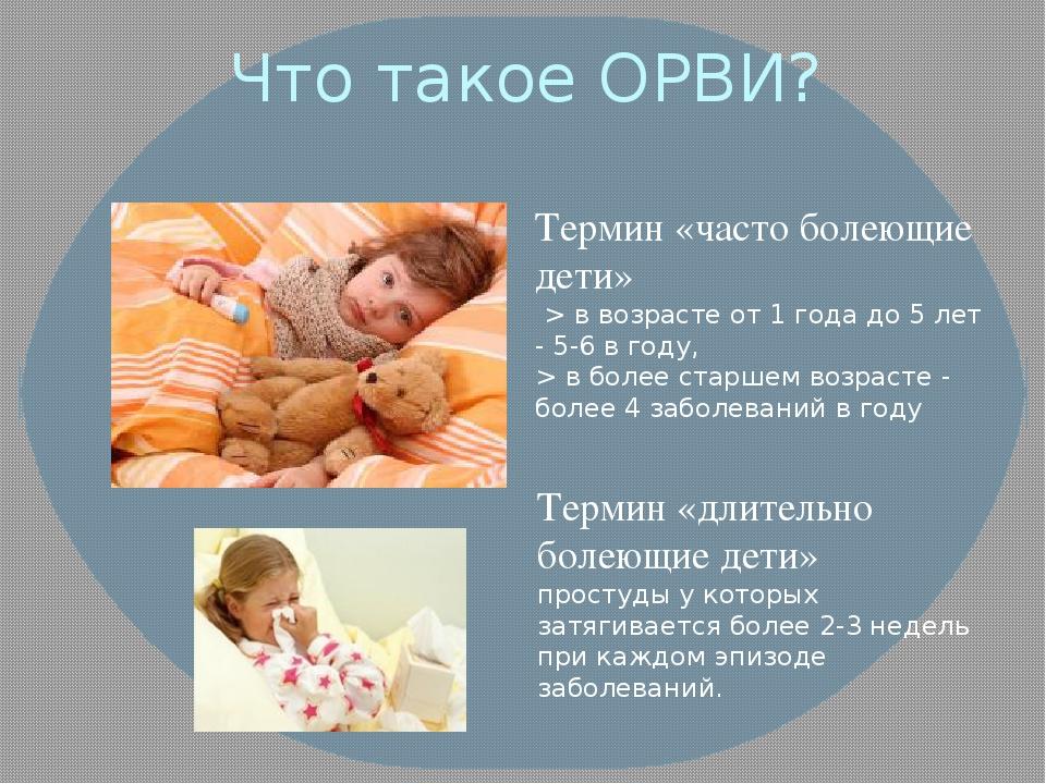если ребенок часто болеет простудными и вирусами СРВ