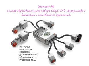 Занятие №2 Состав образовательного набора LEGO EV3. Знакомство с деталями и с