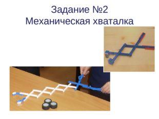Задание №2 Механическая хваталка