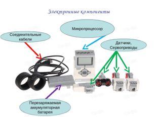 Электронные компоненты Микропроцессор Датчики, Сервоприводы Соединительные ка