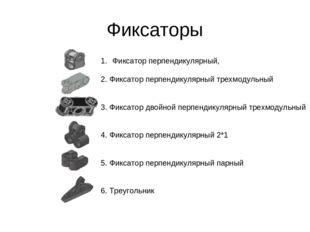 Фиксаторы Фиксатор перпендикулярный, 2. Фиксатор перпендикулярный трехмодульн