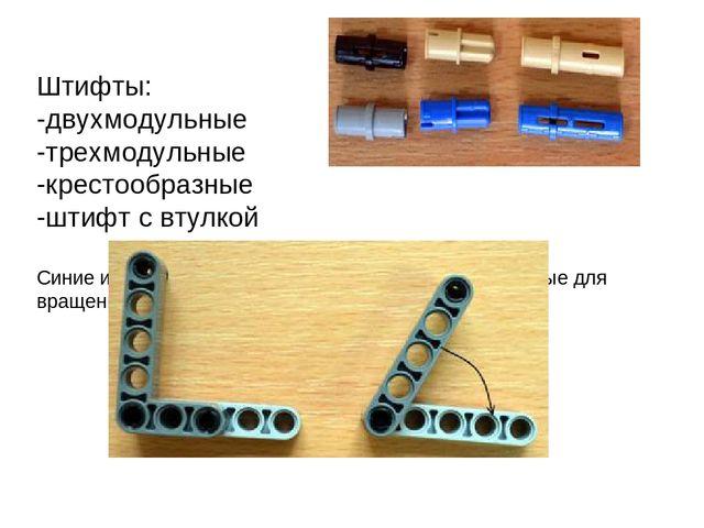 Штифты: -двухмодульные -трехмодульные -крестообразные -штифт с втулкой Синие...