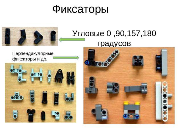 Фиксаторы Угловые 0 ,90,157,180 градусов Перпендикулярные фиксаторы и др.