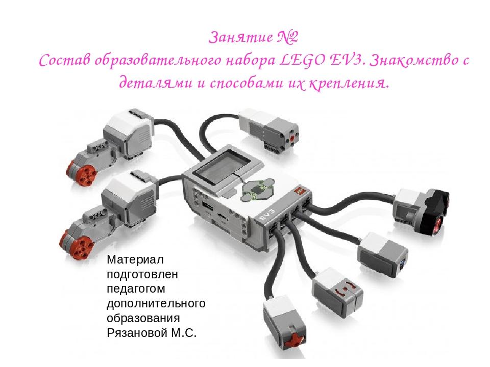 Занятие №2 Состав образовательного набора LEGO EV3. Знакомство с деталями и с...