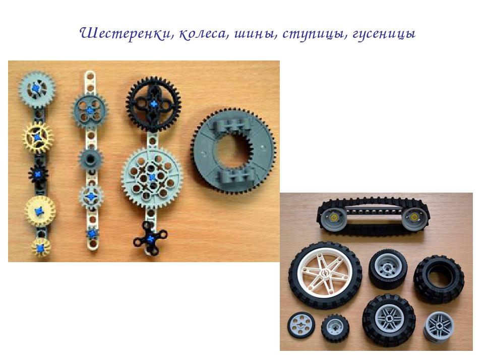 Шестеренки, колеса, шины, ступицы, гусеницы