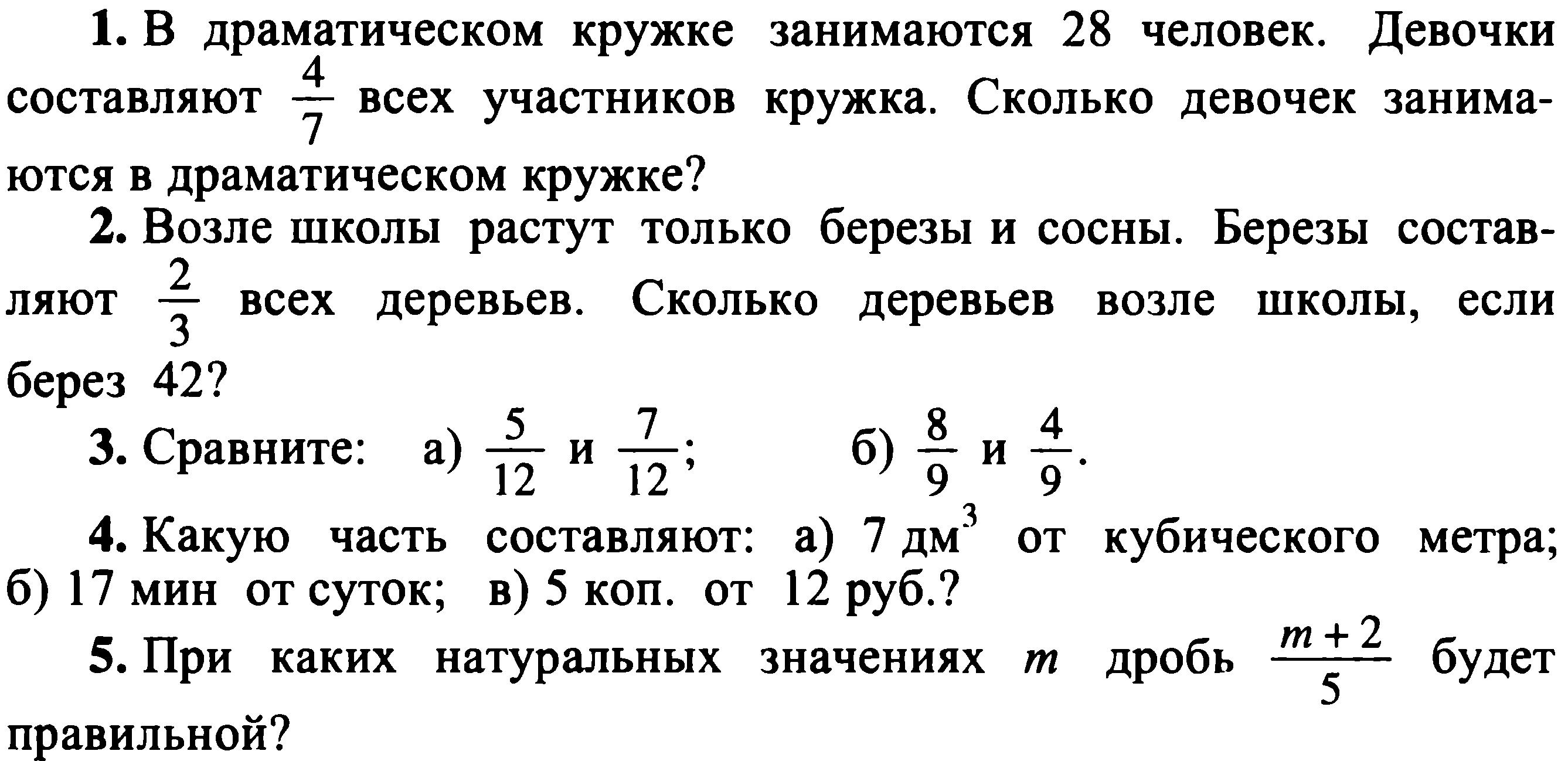 п 38 гдз 6 виленкин класс к-11