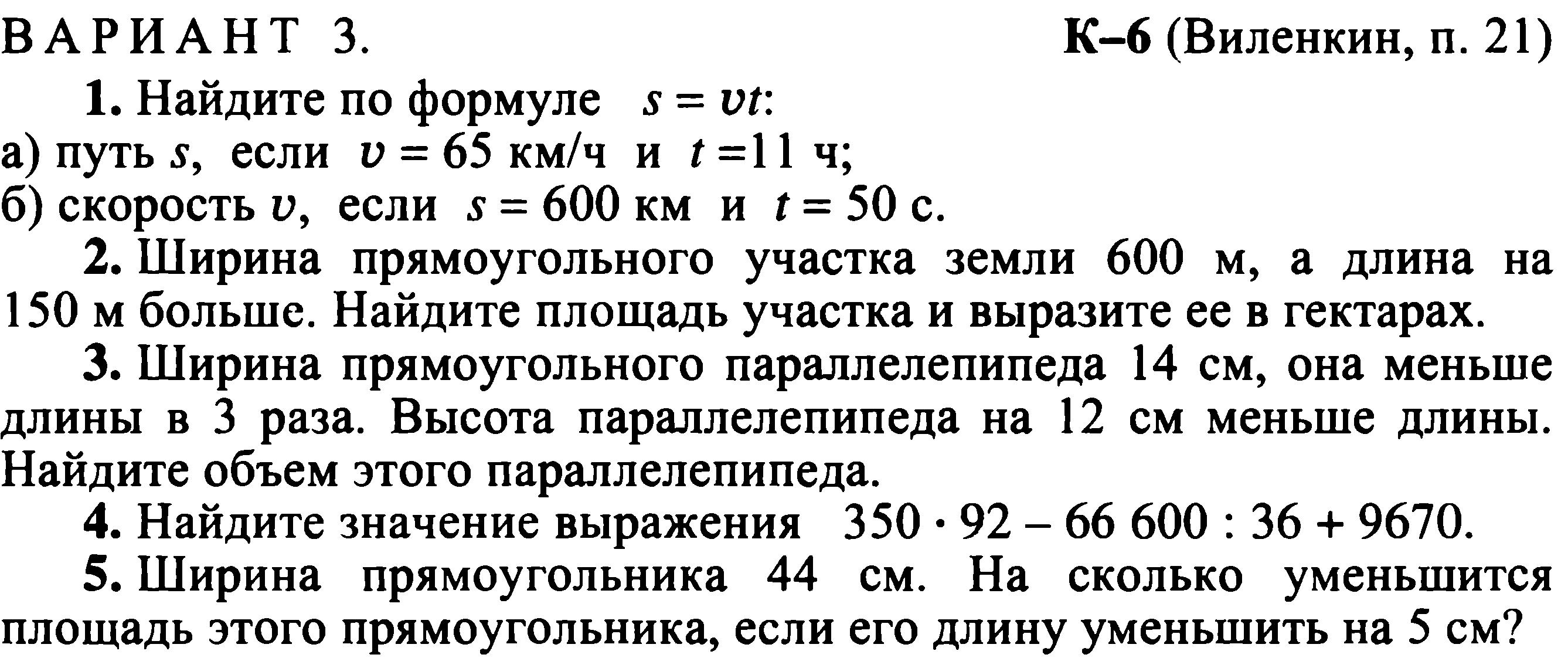 По математике класс виленкин решебник дидактические 6