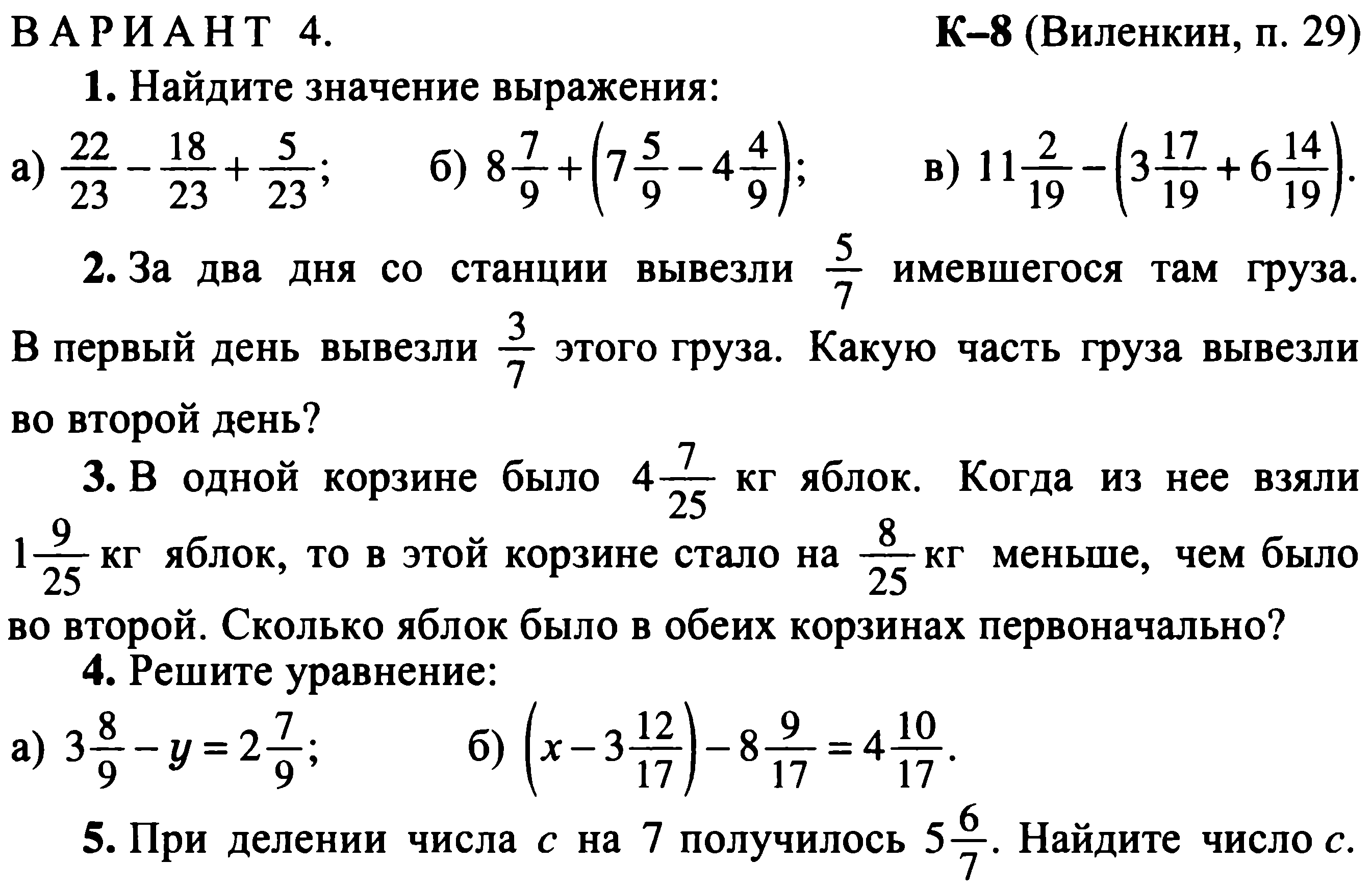 Контрольная Работа По Математике 5 Класс Деление Виленкин Решебник