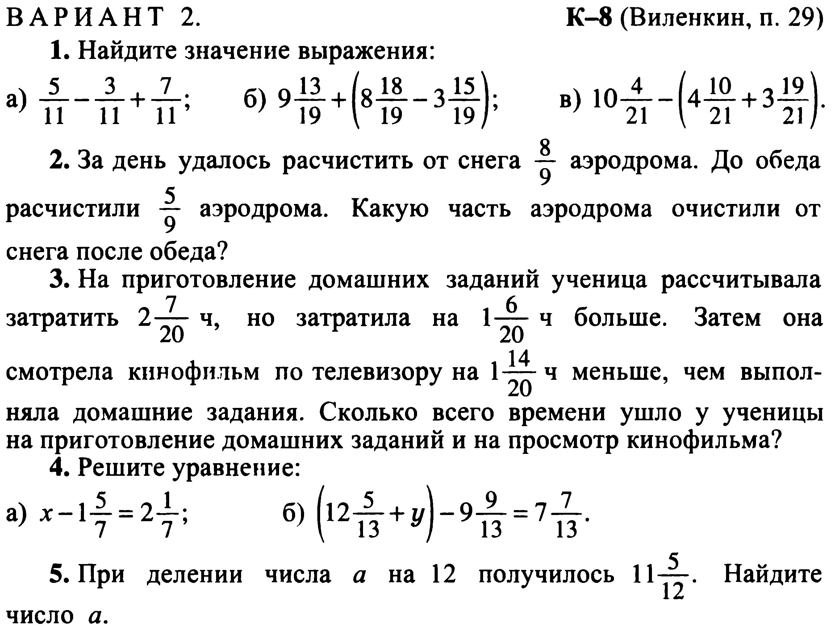 Виленкин 8 гдз математике класс