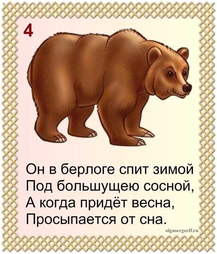 картинки с медвежатами и стихами монета приравнивалась стоимости