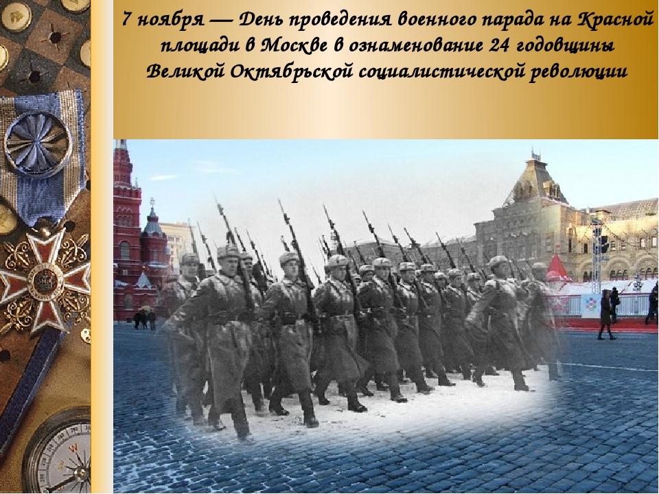 открытки с днем воинской славы 7 ноября