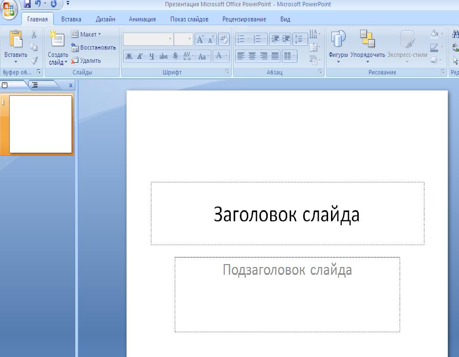 Как сделать презентацию на компьютере 2 класс