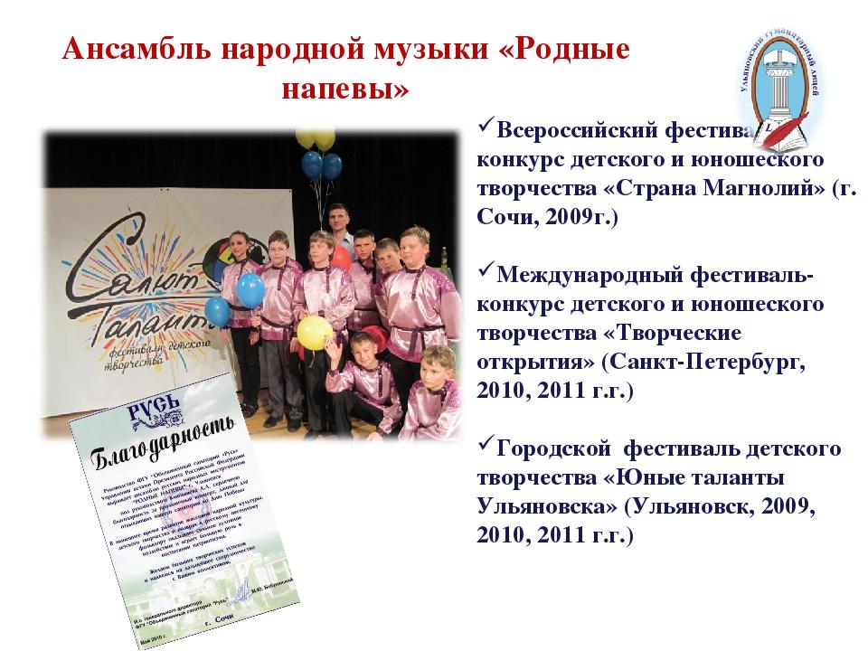 Всероссийский конкурс народной музыки