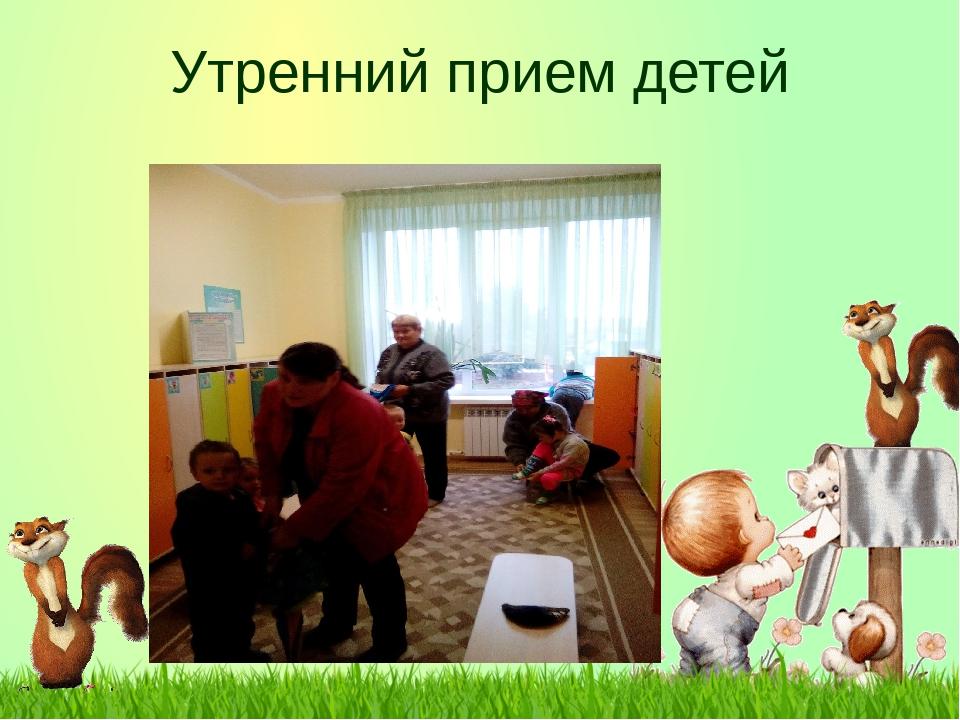 Картинка прием детей в доу