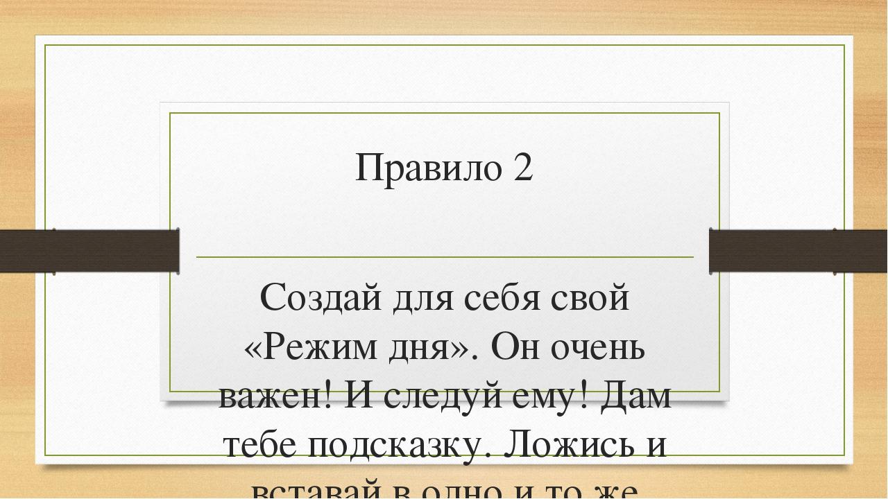 Правило 2 Создай для себя свой «Режим дня». Он очень важен! И следуй ему! Дам...