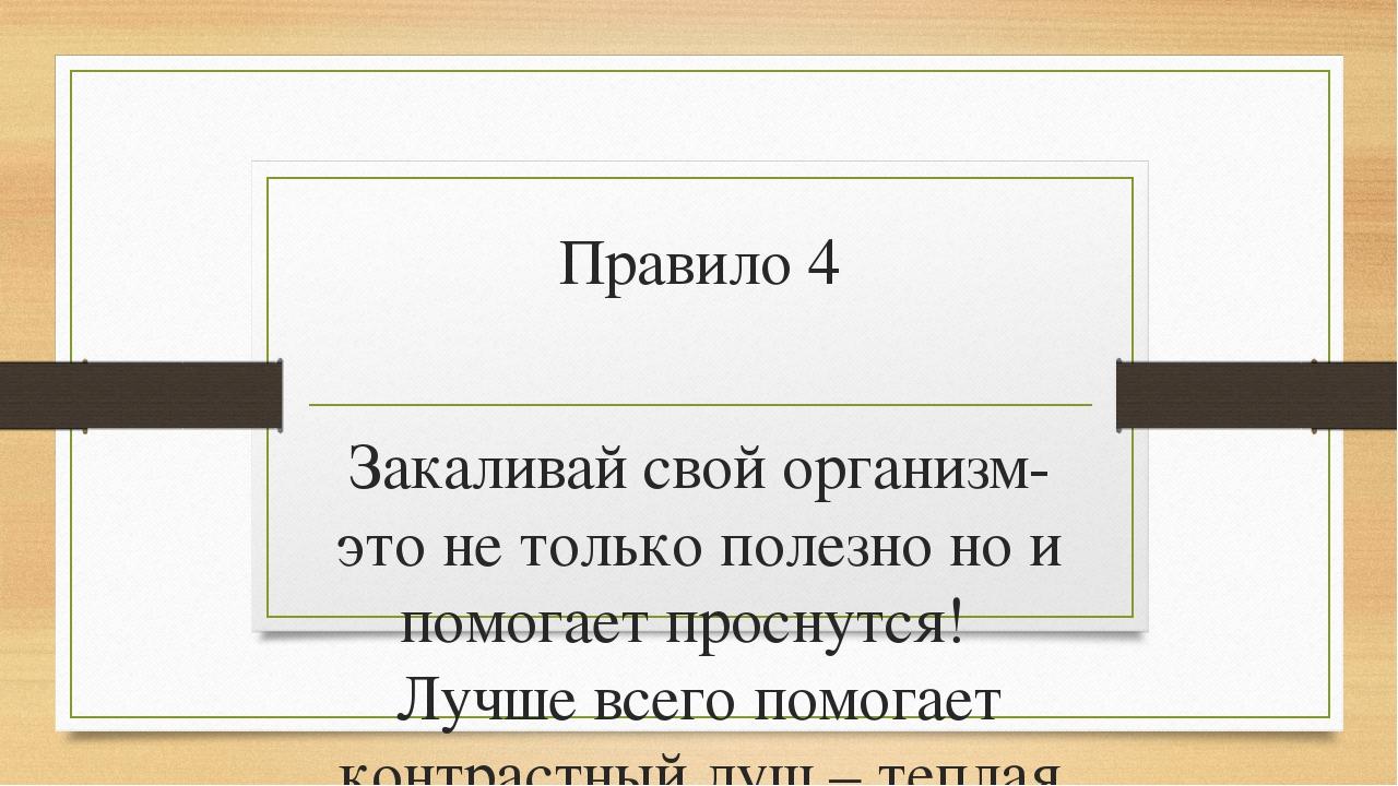 Правило 4 Закаливай свой организм- это не только полезно но и помогает просну...