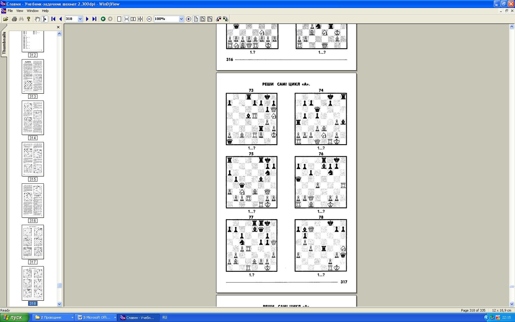 Задачник купить в том учебник шахмат славин 1