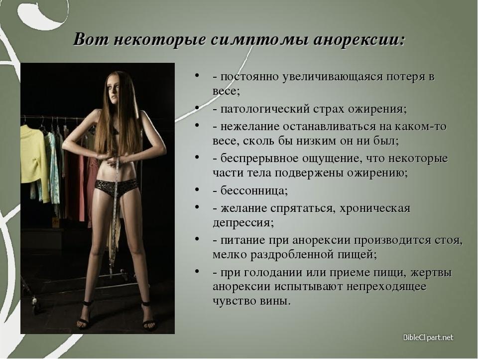Смерть Моделей От Диет. Известные модели, умершие на пике карьеры