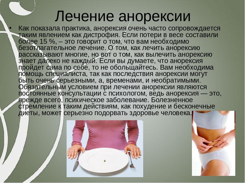 Болезнь Похудение Как Лечить.