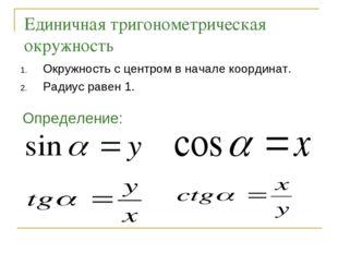 Единичная тригонометрическая окружность Окружность с центром в начале координ