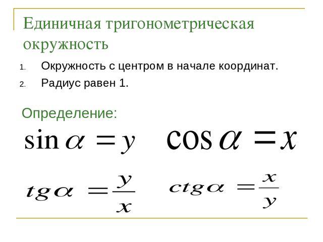 Единичная тригонометрическая окружность Окружность с центром в начале координ...