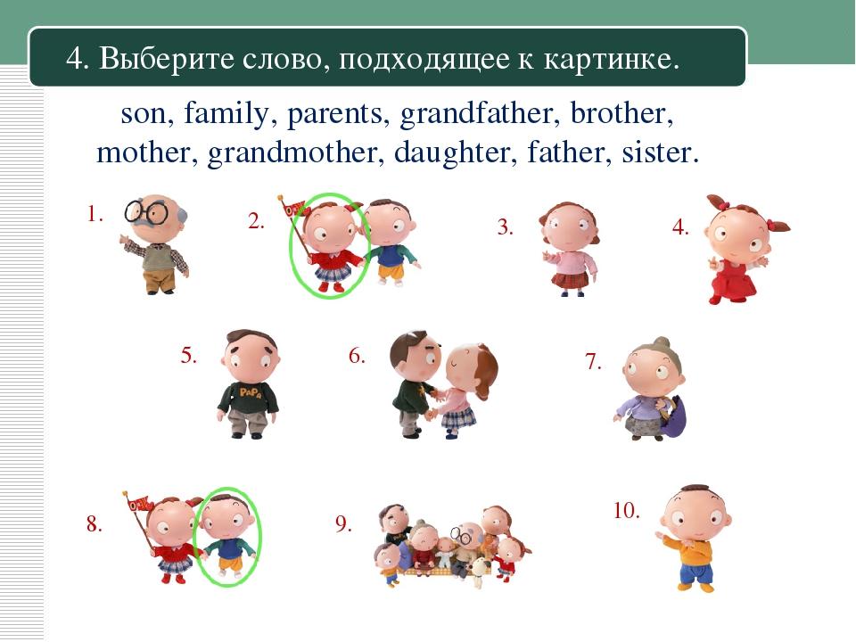4. Выберите слово, подходящее к картинке. son, family, parents, grandfather,...