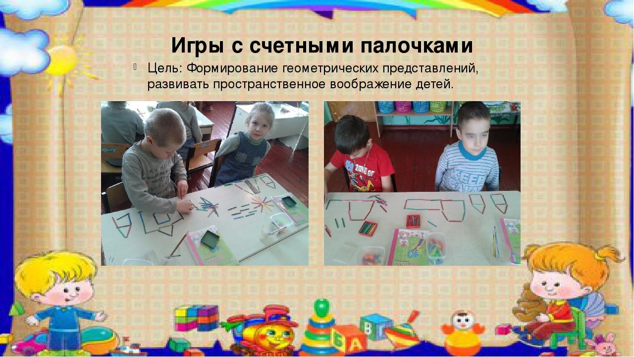 Игры с счетными палочками Цель: Формирование геометрических представлений, р...