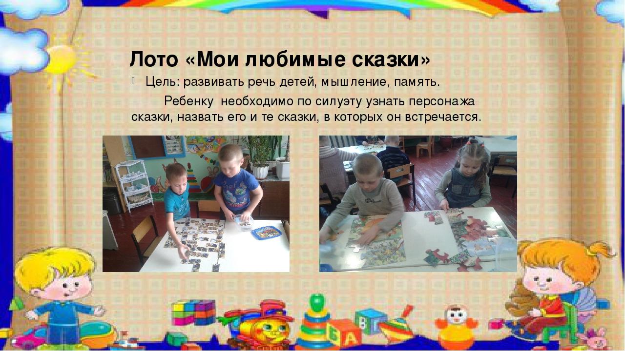 Лото «Мои любимые сказки» Цель: развивать речь детей, мышление, память. Ребен...