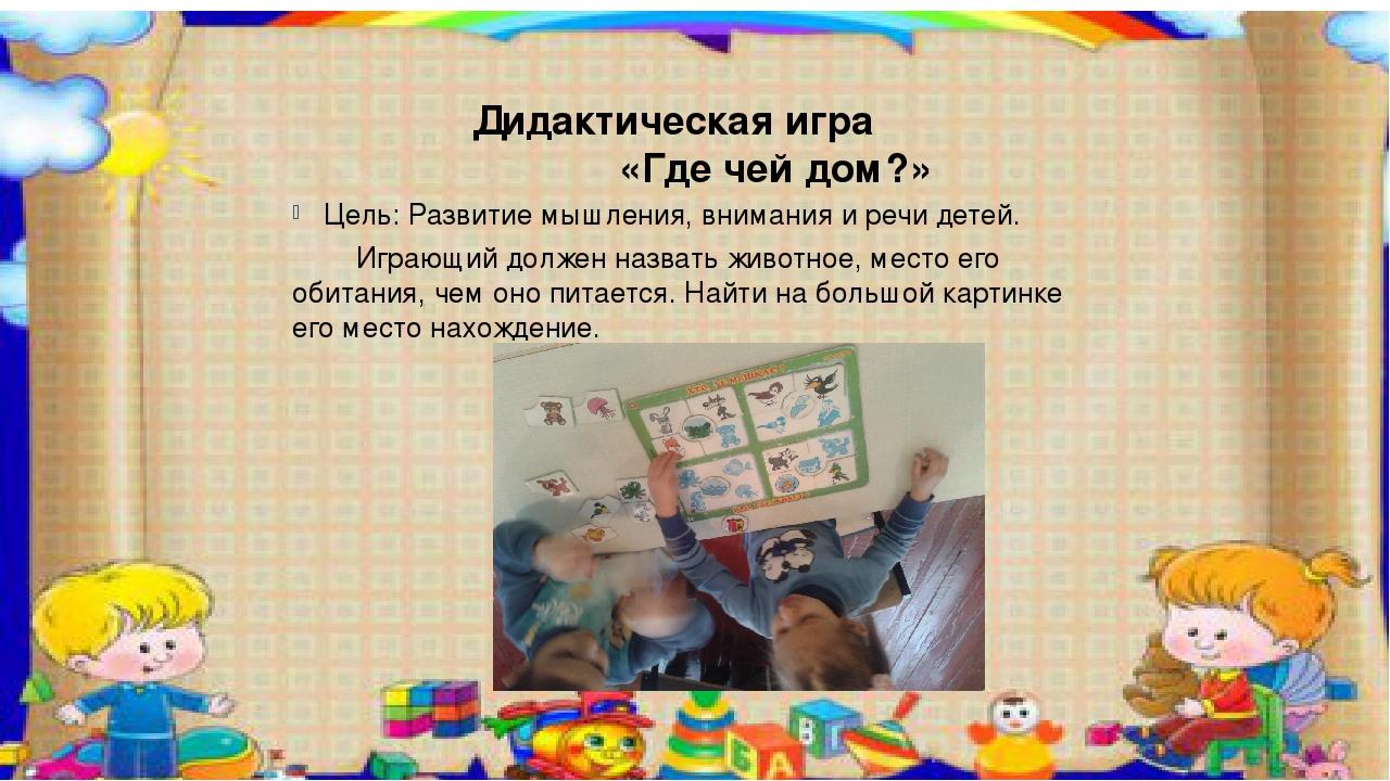 Дидактическая игра «Где чей дом?» Цель: Развитие мышления, внимания и речи д...