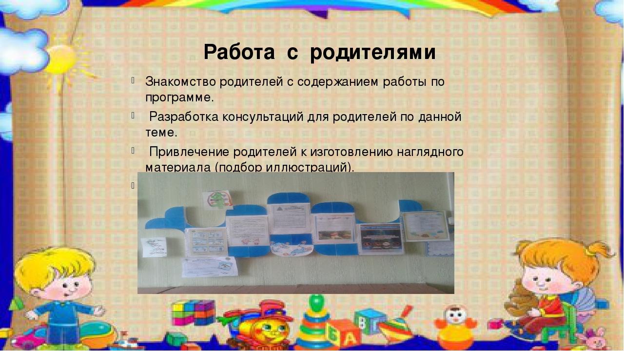 Работа с родителями Знакомство родителей с содержанием работы по программе....
