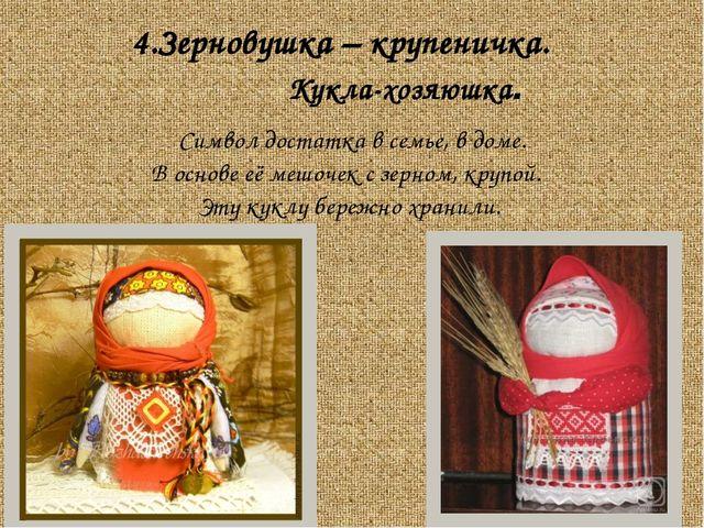 Мастер - класс - Народная кукла Счастливица