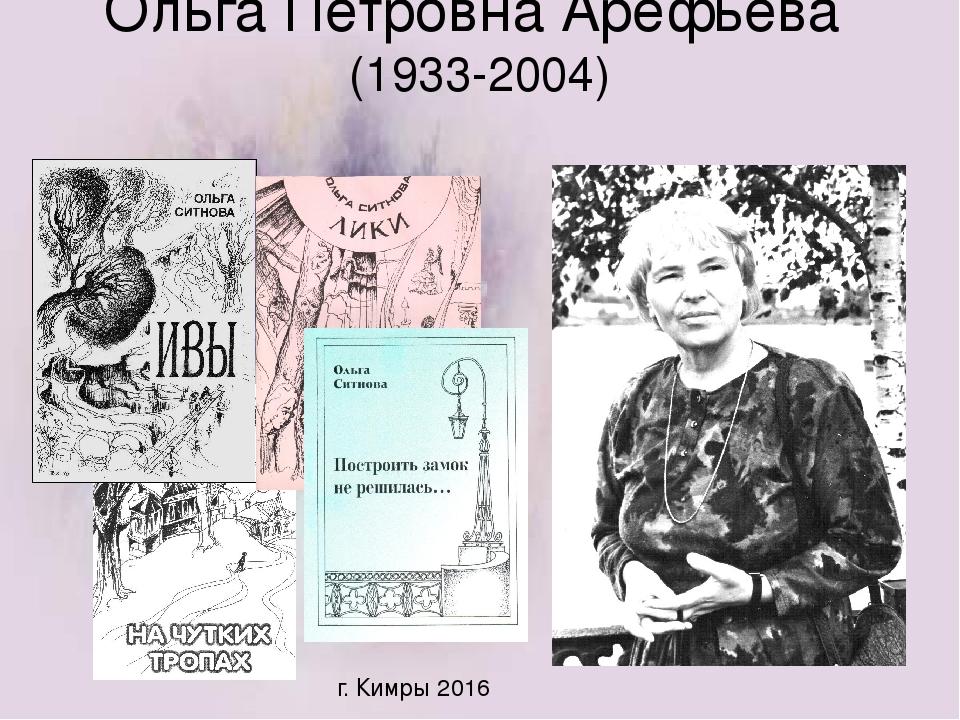 17 ноября 1933 года в Кимрском районе родилась поэтесса Ольга Петровна Арефьева