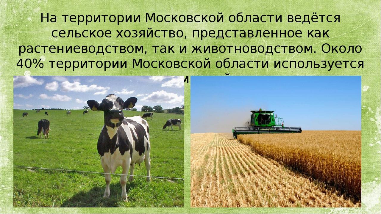 На территории Московской области ведётся сельское хозяйство, представленное...