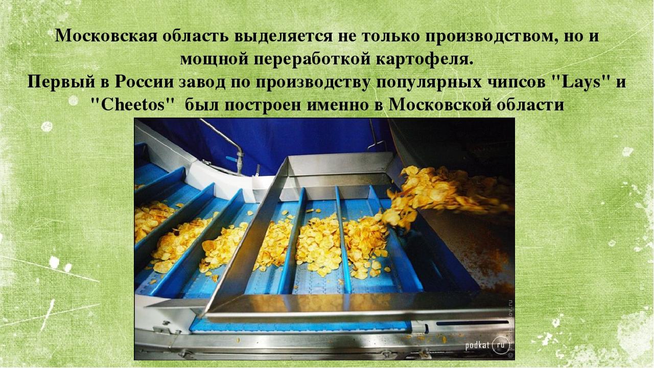 Московская область выделяется не только производством, но и мощной переработ...