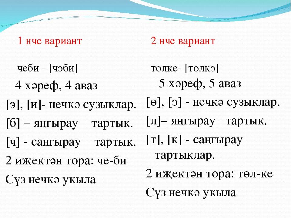 4 хәреф, 4 аваз [э], [и]- нечкә сузыклар. [б] – яңгырау тартык. [ч] - саңгыр...