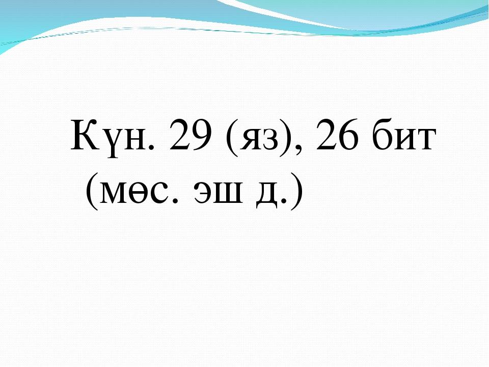 Күн. 29 (яз), 26 бит (мөс. эш д.)