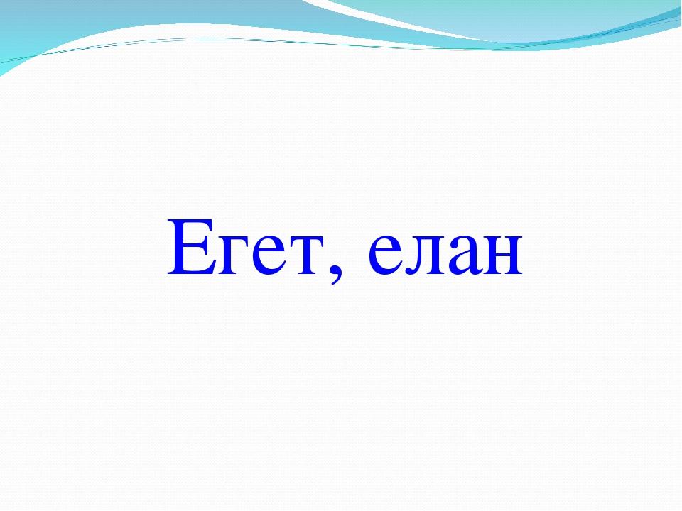 Егет, елан