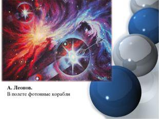А. Леонов. В полете фотонные корабли