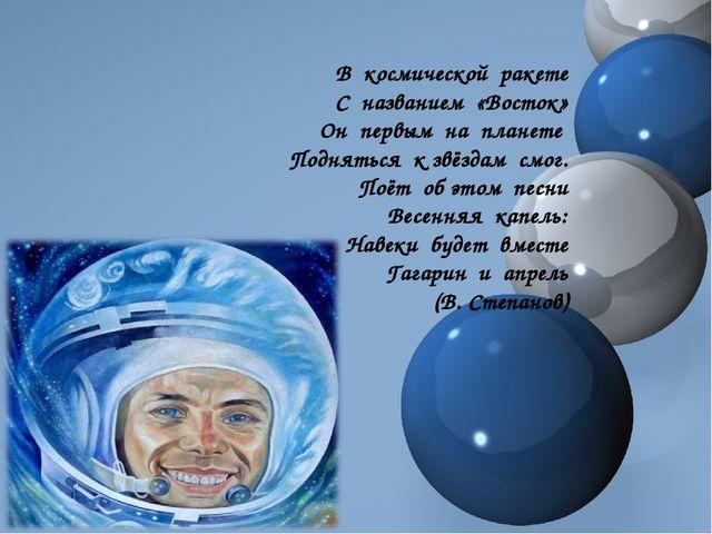 В космической ракете С названием «Восток» Он первым на планете Подняться к зв...