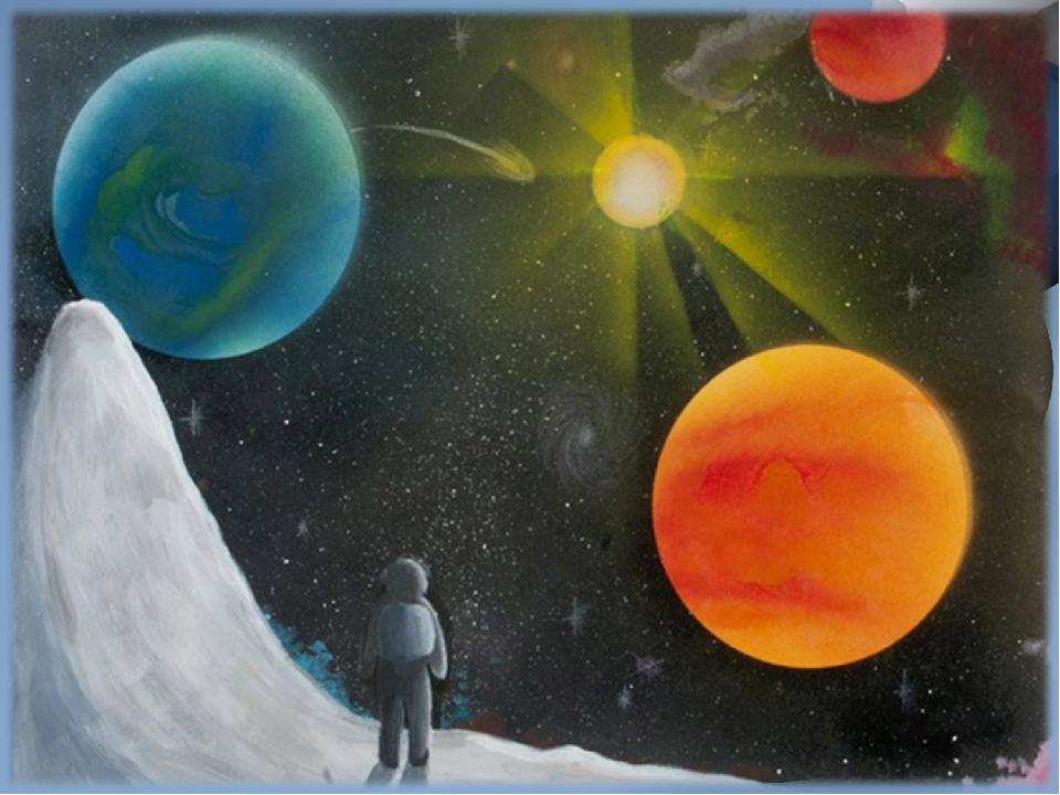 Во в космосе рисунок картинка