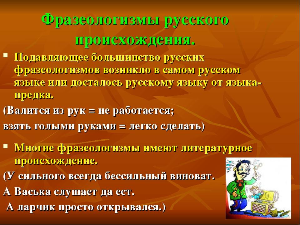 класса языка русского 7 фразелогизмы решебник