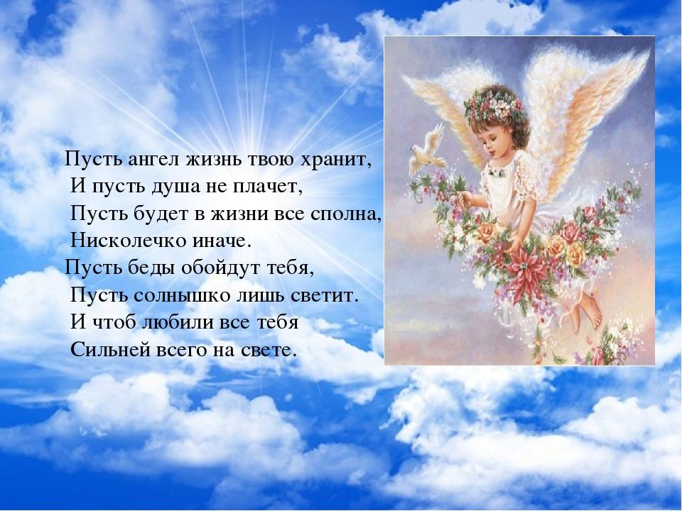 Открытка пусть этот ангелочек хранит тебя всегда, лет брату