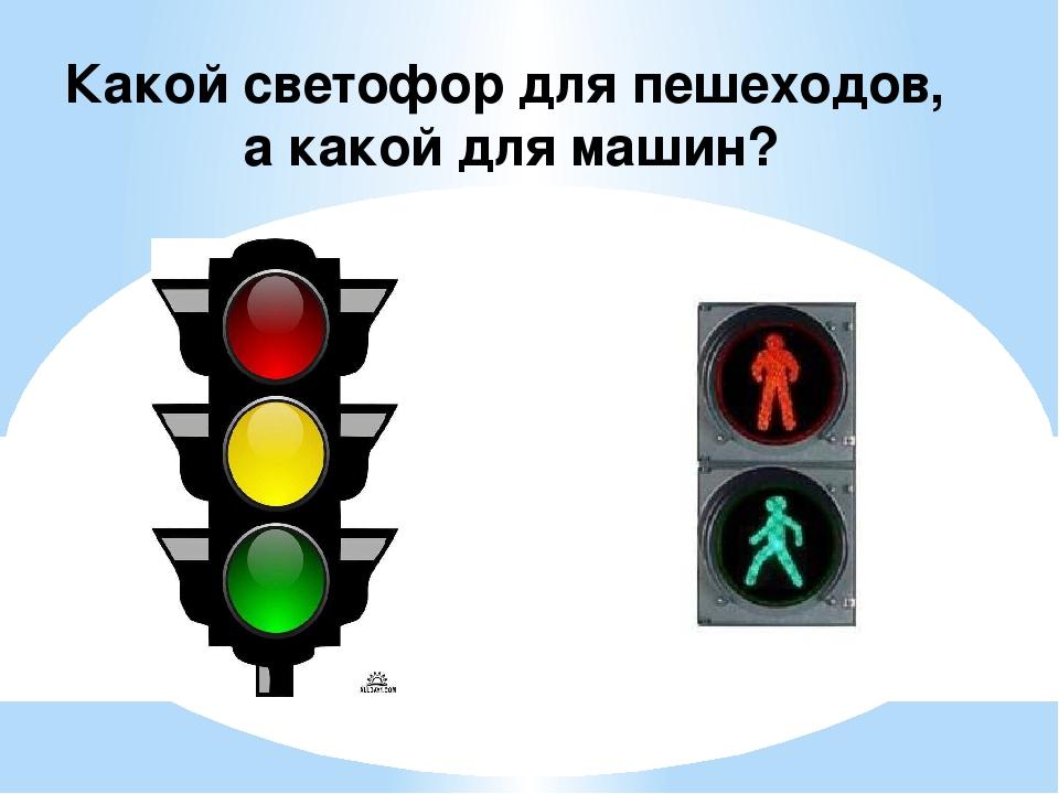 картинка пешехода на светофоре брату моему